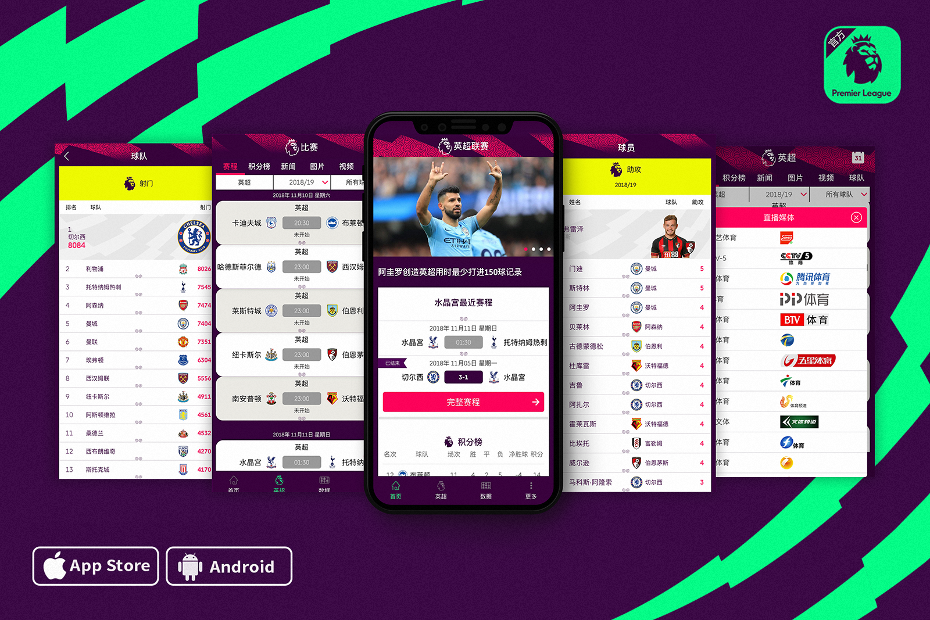 545bda349 Premier League launches official app for fans in China
